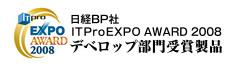 ITProEXPO AWARD 2009 デベロップ部門受賞製品