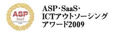 ASP SaaS ICTアウトソーシングアワード2009