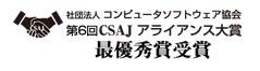 第6回CSAJアライアンス大賞 最優秀賞受賞