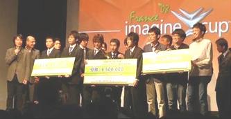 Imagine Cup 2008 日本大会授賞式(2008年4月27日)